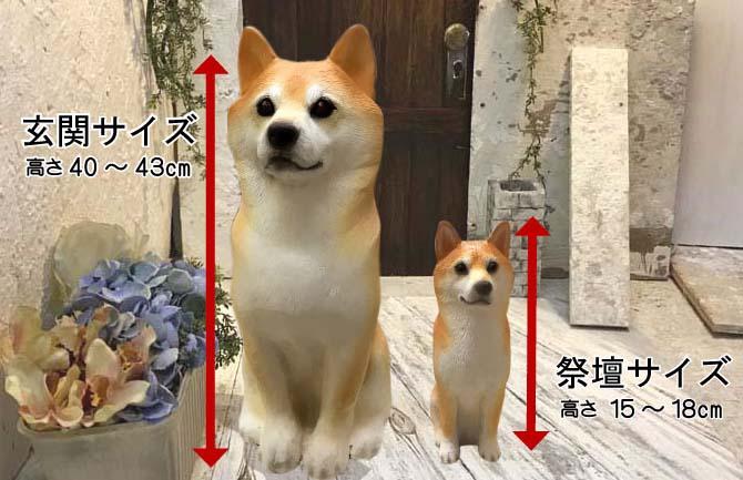 リアル犬の置物・猫の置物